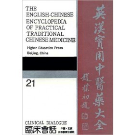 The english-chinese encyclopedia of... -50%