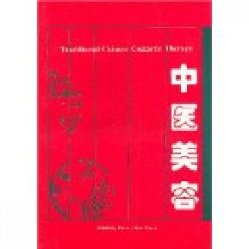 Traditional Chinese cosmetic therapy -50%