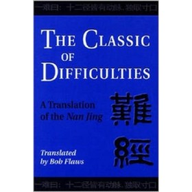 Classic of Difficulties: A Translation of Nan Jing
