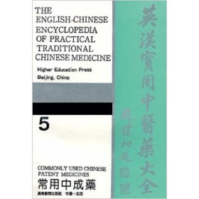 The english-chinese encyclopedia of.... -50%