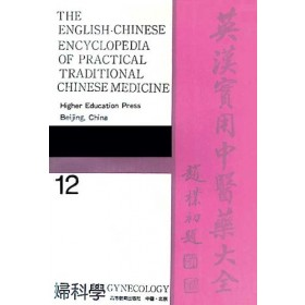The english chinese encyclopedia of practical -50%
